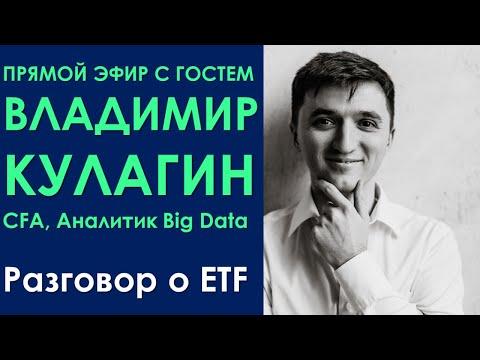 Разговор о ETF с Владимиром Кулагиным. Прямой эфир
