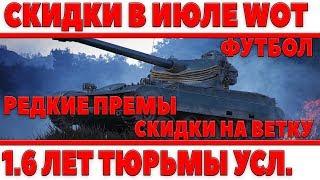 СКИДКИ НА ВЕТКИ В ИЮЛЕ WOT! 1.6 ЛЕТ ТЮРЬМЫ УСЛОВНО ЗА ВЗЛОМ АККАУНТА! РЕДКИЕ ПРЕМЫ World of Tanks