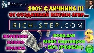RichSTEP СТАРТ НОВОГО ПРОЕКТА! Подробный обзор маркетинга и регистрация