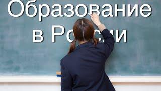 Об Образовании в России. Почему я не хочу работать учителем