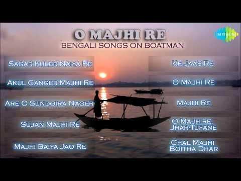 O Majhi Re   Bengali Songs On Boatman   Bengali Folk Songs Audio Jukebox