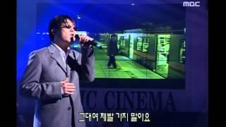 Kim Hyun-chul - Must say goodbye, 김현철 - 머스트 세이 굿바이, Music Camp 20001014