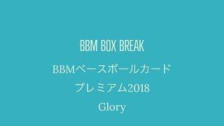 公式! 日本一早いBBM カード BOX BREAK 【051】 BBMベースボールカードプレミアム2018  Glory