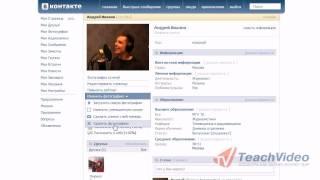 Как удалить страницу из сети Вконтакте?