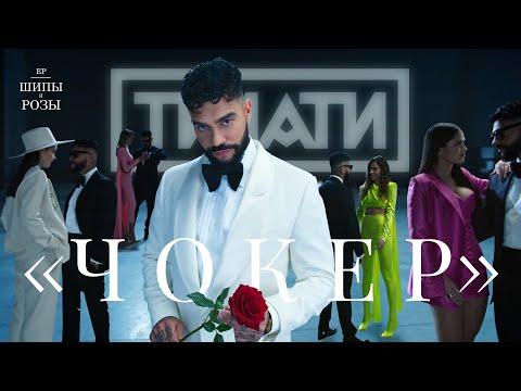Тимати — Чокер (премьера клипа, 2021)