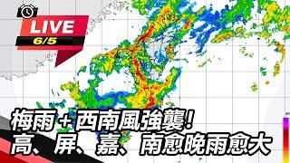 梅雨+西南風強襲!高屏嘉南愈晚雨愈大