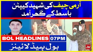 Army Chief Visited Shaheed Captain Basit Home   BOL News Headlines   07:00 PM   22 july 2021
