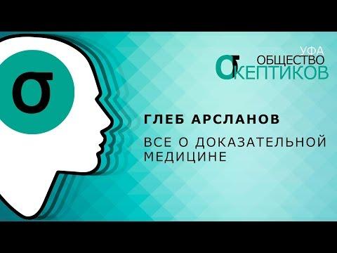 Глеб Арсланов - Все о доказательной медицине (Лекция в Уфе)