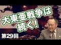 大東亜戦争は続く!【CGS 世界と日本の戦争史 第29回】
