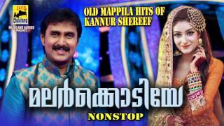 മലർക്കൊടിയേ Mappila Pattukal Old Is Gold | Malayalam Mappila Songs | Kannur Shareef Mappila Pattukal