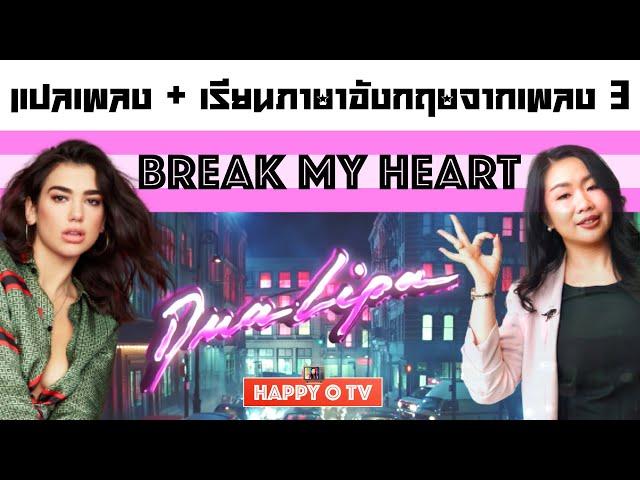 Break My Heart : Dua Lipa แปลเพลง & เรียนภาษาอังกฤษจากเพลง 3  I HAPPY O TV