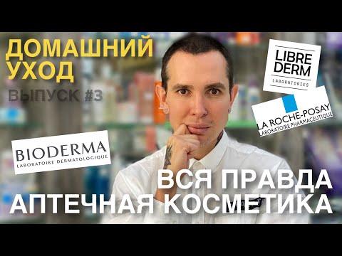 ДОМАШНИЙ УХОД#3 АПТЕЧНАЯ КОСМЕТИКА ВСЯ ПРАВДА | #Bioderma #Librederm La Roche-Posay