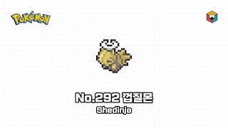 토중몬  - (포켓몬스터) - [픽셀아트] 포켓몬스터 - No.292 껍질몬 / [Pixel Art] Pokémon - No.292 Shedinja