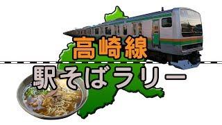 【高崎線駅そばラリー】高崎線の駅構内にある立ち食いそば屋巡り / Takasaki Line Station Soba Rally