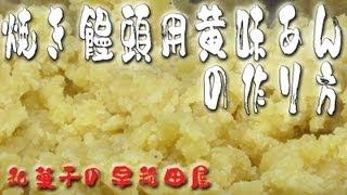 黄味あん(焼きまんじゅう用)の作り方 Japanese Dessert Recipe あんこやの和菓子レシピ