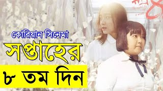 The eighth day of a week 2017Movie explanation In Bangla Movie review In Bangla Random Video Channel