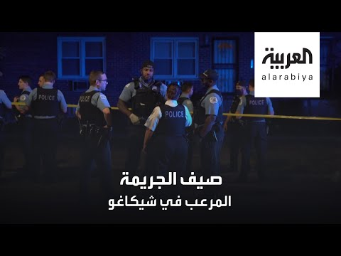 العرب اليوم - شاهد: شيكاغو تشهد أعنف جريمة إطلاق نار منذ 28 عامًا