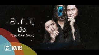 a.r.t - มัง | Being Silly Feat. น็อต วรุตม์ [Lyric Video]