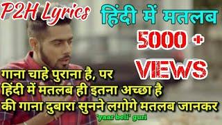 yaar beli guri - 免费在线视频最佳电影电视节目 - Viveos Net