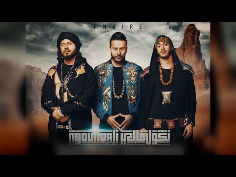 Fnaïre - Ngoul Mali (EXCLUSIVE Music Video)   (فناير - نڭول مالي (فيديو كليب حصري