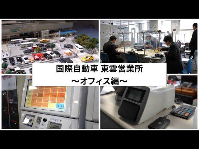 【社内公開!】国際自動車 東雲営業所のオフィスを紹介します!