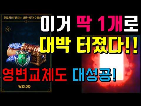 [리니지M] [렌] 인장팩 딱 1개로 대박터졌습니다!! 미쳤다!!!! (영변교체+인장뽑기) 天堂m LineageM