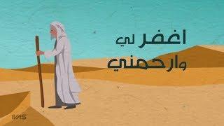 اللهم اغفر لي - مشاري راشد العفاسي #رباعيات_العفاسي تحميل MP3