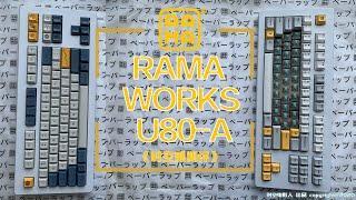 RAMA WORKS U80-A 客制化键盘开箱组装《时空测测评》