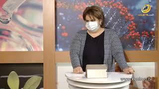 Առողջություն և Գեղեցկություն 18.01.2021 // Նևրոզի եւ կորոնավիրուսի կապը