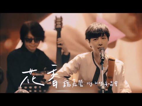 魏嘉瑩 My Way【花香】Live plus. 小白求婚紀錄