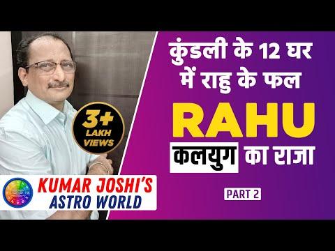 राहु कलयुगका राजा -पार्ट 2 - Rahu king of kalyug part -2 कुमार जोशी