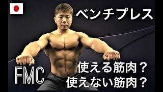 ベンチプレスで鍛えた筋肉は使える?使えない?