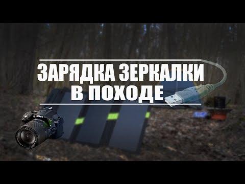 Зарядка зеркалки Nikon в походе через usb