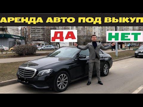 Аренда авто под такси с выкупом.(ВЫПУСК №17)