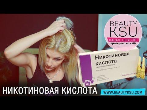 Использование НИКОТИНОВОЙ КИСЛОТЫ для роста волос