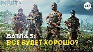 Battlefield 5 будет в порядке! Альтернативное мнение