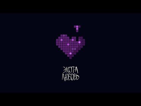 Elvira T - Экстра Любовь (Премьера 2018)