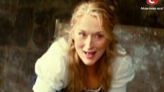 Мэрил Стрип - Невероятные истории любви - 2012