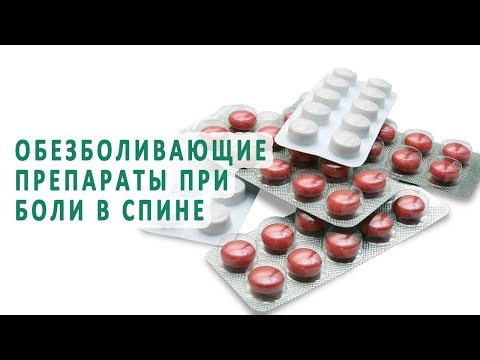 Обезболивающие препараты при боли в спине