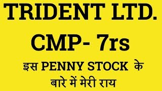 Trident के शेयर में मेरी राय | Stock market News | sensex Today | Nifty Today |Indian stock list|lts