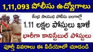 పోలీసు శాఖలో 1,11,903 ఉద్యోగాలు ఖాళీ | Police Constable and SI posts Recruitment Notification 2020