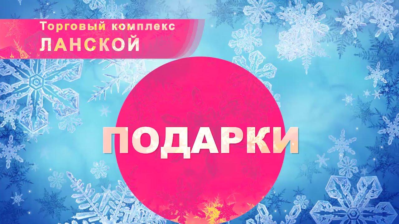 """Подарки и предметы интерьера ТК """"Ланской"""""""