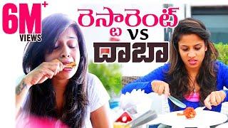 Restaurants vs Dhaba - Telugu Short Film