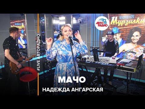 Надежда Ангарская - Мачо (#LIVE Авторадио)