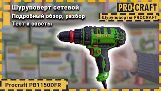 Шуруповерт сетевой Procraft PB1150DFR