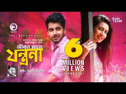 Download Jibon Mane Jontrona | জীবন মানে যন্ত্রনা | Somrat Mizan | Bangla New Song 2018 | Official Video HD Video