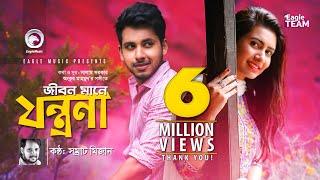 Mp3 Jibon Mane Jontrona Bangla Mp3 Song Download