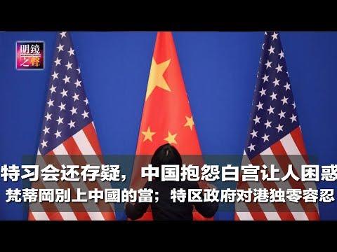明鏡之聲|中國大使抱怨白宮決策讓人困惑;梵蒂岡應擦亮眼睛別上中國的當;國資委回擊國進民退說;中國到底支不支持自由貿易;香港特區政府對港獨零容忍(20181016-2)