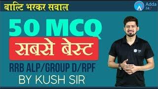 RRB ALP/GROUP D/RPF |Current Affairs|  50 सबसे बेस्ट MCQ | General Awareness | Kush Sir |