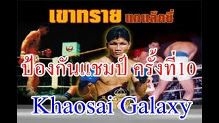 Khaosai Galaxy เขาทราย แกแล็คซี่ Vs เคนจิ มัตสุมูร่า ป้องกันแชมป์โลกครั้งที่ 10